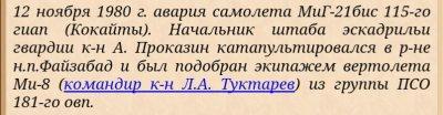 """(из воспоминаний участника М.Правдивца): """"...12 ноября 1980 года нашей эскадрильи была поставлена боевая задача: двумя звеньями нанести удар по складам оружия и боеприпасов мятежников, расположенных (по агентурным данным) у подножья горы, неподалёку от Файзабада. В составе звена были гв.м-р Федченко (ведущий) - гв.к-н Л. Проказин (ведомый), гв. к-н А. Фуника (ведущий второй пары), и я (ведомый). Боевая зарядка у нас тогда была по 2хОФАБ-250 и по 2хПТБ-500 (под крылом). Комэск дал команду своему ведомому Проказину, что бы тот работал. Обычно, когда атака выполняется с большими углами пикирования, происходит всё так: ввод, 3-5 секунд задержка, сброс, и тут же – начинаешь тащить на вывод. А Проказин ввёл, пикирует, и никаких тенденций к выводу. Федченко закричал в эфир: «Что ты делаешь?!!», и тут же прозвучал выкрик-доклад Леонида: «Катапуль…». Мы все увидели, как от самолёта что-то отделилось, и почти сразу же, над горой (её высота была где-то за 3000 метров) раскрылся парашют. Вертолётчики ПСО подлетели к цели. Нижняя пара начала работать по противнику, а вторая, чуть выше, начала искать лётчика. Первая «вертушка» поисковой пары попыталась сесть на склон горы в то место, откуда шли сигналы аварийного радиомаяка, а вторая в это время прикрывала её. Но посадка у них не получилась, и они снова пошли на повторный заход. Вертолётчики после очередной попытки доложили: «Не могу сесть, высоко, движки не держат». Умоляющим голосом командир, который и до этого не переставал повторять: «Заберите сбитого лётчика!», буквально взмолился: «Ну, ребята, заберите его, хоть верёвку сбросьте!». Буквально через минуту мы услышали в эфире долгожданное: «Сел! Сел!». И тут же радостный голос комэски: «Молодцы ребята! А лётчик где?». «Да здесь, бежит к вертолёту, какой-то сумкой машет» - ответил командир Ми-8. Вот так, в течение 15 минут с момента катапультирования, вертолётчики почти в невозможных условиях сели на высокогорный склон (около 3000 метров), и подобрали нашего Леонида Проказина."""