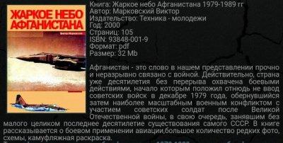 """(1-я книга в 2000г. еще неизвестного """"историка авиации) """"Рост потерь в авиации заставил совершенствовать тактику групп поиска и спасения (ПСС). Поначалу пара Ми-8 с вооружением, аптечкой и спасательной командой на борту, задачей которых было поддержать сбитый экипаж и помочь ему выбраться, дежурила на аэродроме и поднималась по вызову."""" Вот и все """"документальные исследования"""". (2-я книга в 2011г. уже """"известного историка-исследователя авиации""""). """"...Душманы не упускали случая поквитаться с ненавистными авиаторами, да и встреча с рядовыми жителями кишлака, по которому только что прошли бомбовым ударом, не сулила ничего хорошего. Оперативность ПСС являлась первостепенным условием ее деятельности, и было немало трагических случаев, когда буквально десяток минут задержки завершался для сбитого летчика трагически. Наиболее эффективной мерой стало оказание помощи пострадавшим из положения дежурства в воздухе с вертолетным сопровождением ударной группы. Присутствие вертолетов ПСС над местом удара позволяло буквальным образом тут же выхватывать с земли сбитый экипаж. За 1980 год было произведено 57 поисково-спасательных работ (вылетов было значительно больше, поскольку на подбор одного экипажа иной раз приходилось поднимать несколько вертолетных пар подряд), спасено 126 человек летного состава."""" НИ ОДНОГО упоминания """"историка"""" о конкретных случаях спасения сбитых экипажей, фамилий экипажей ПСО. --- ГДЕ (прошло уже более 30 лет после ВЫВОДА) """"исследования закрытых документов"""" о ПСО, которые 5 выживших катапультировавшихся летчиков (6-й попал в плен) спасли их от смерти и плена и ОНИ ВСЕ ПРОДОЛЖИЛИ летать в ИА!!!"""