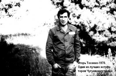 Вместе инструкторили в 1аэ Чугуевского полка 1971-1977.